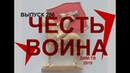 256. ОБРАЩЕНИЕ К ОФИЦЕРАМ ФСБ. Напоминаю про Честь воина. Дима Димов ДИМ-ТВ ЛОХ-ТВ