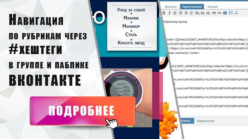 Хештеги ВКонтакте делаем навигацию по группе или паблику
