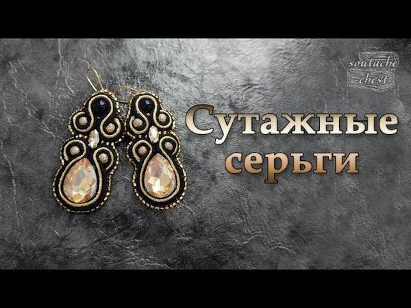 Сутажные серьги Стразы в цапах Soutache earrings Pronged rhinestones