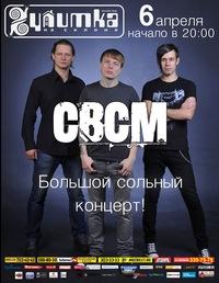06.04.2014 СВСМ - большой сольный концерт! (СПб)