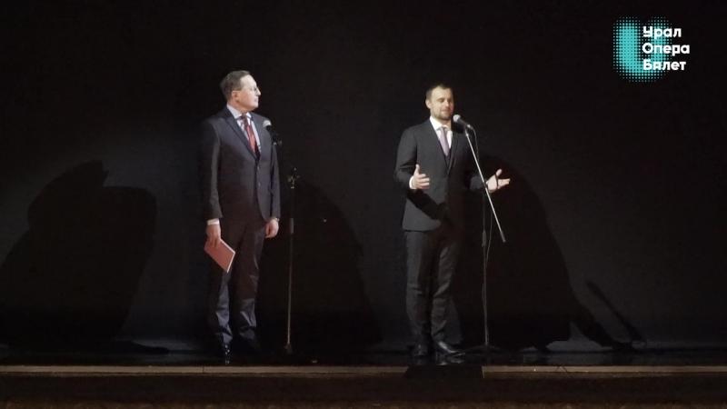 Урал Опера Балет Фест: 14 октября