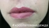 Перманент губ. Мастер Надежда Косолапова. Симферополь