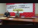 пресс конференция по Урану