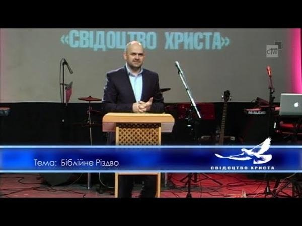 06.01.2019 Луй Юрій - Біблійне Різдво