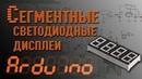 💡 Arduino - Сегментные светодиодные дисплеи - EP5