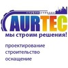 AURTEC - мы строим решения!