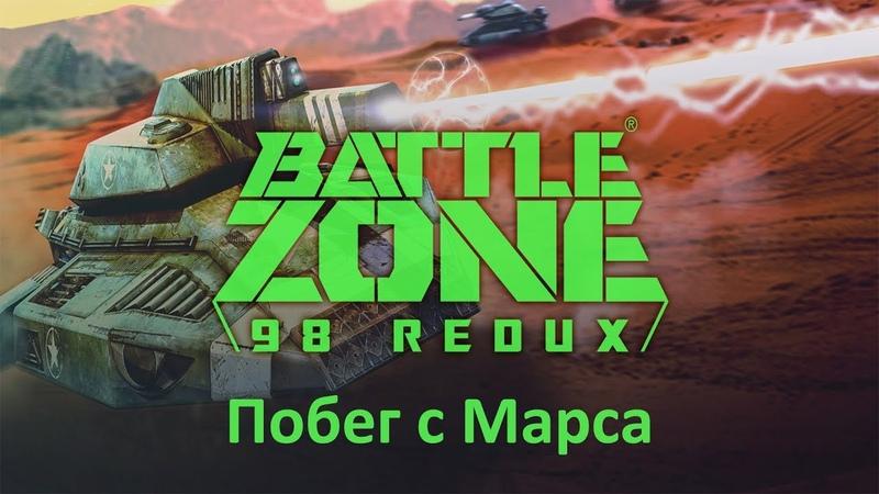 Battlezone 98 Redux | Побег С Марса | Прохождение | Гайд