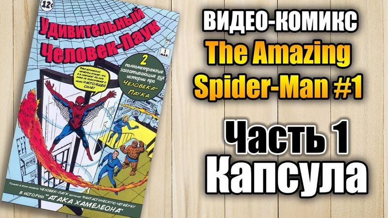 The Amazing Spider-Man №1 - Часть1 | Удивительный Человек-паук - спасение капсулы Дж. Джеймсона