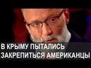 Возвращение Крыма – это усиление России, которое нервирует наших оппонентов