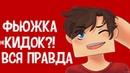 ФЬЮЖКА КИДОК ИЛИ НЕТ ВСЯ ПРАВДА! МАЙНКРАФТ VIMEWORLD
