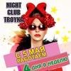 Ночной клуб TROYKA