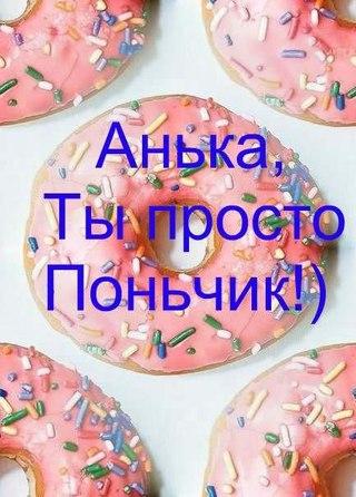 анна авой: