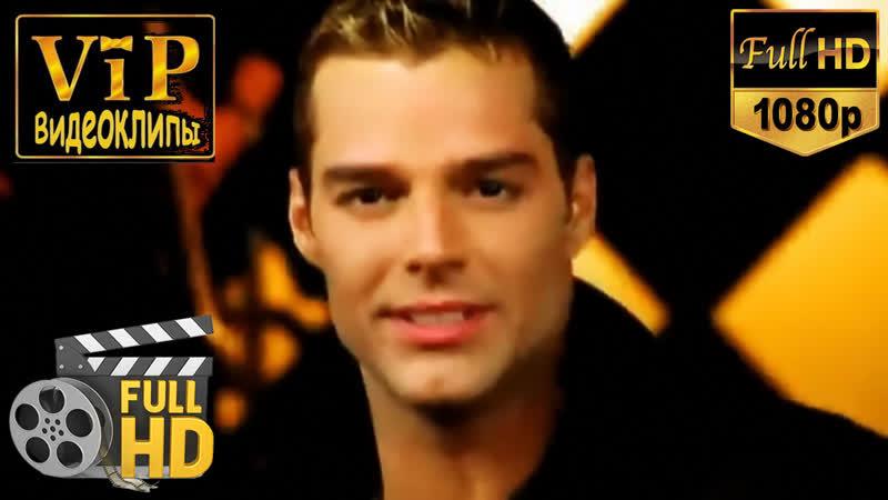 🎬 Ricky Martin - Livin' la Vida Loca (1999)❆[FullHD]🎬