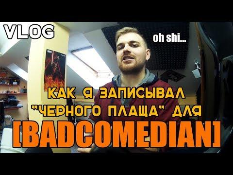 Как я записывал Черного Плаща а k а ВОПРЕКИ для Евгения Баженова