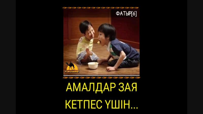 АМАЛДАР ЗАЯ КЕТПЕС УШИН.