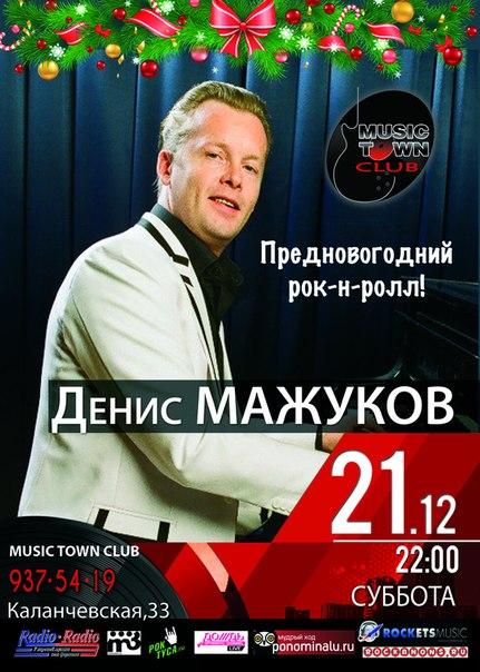 21.12 Денис Мажуков и Off Beat в клубе Music Town!