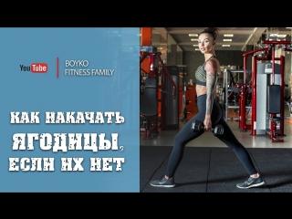 Маргарита Бойко - Как накачать ягодицы, если их нет