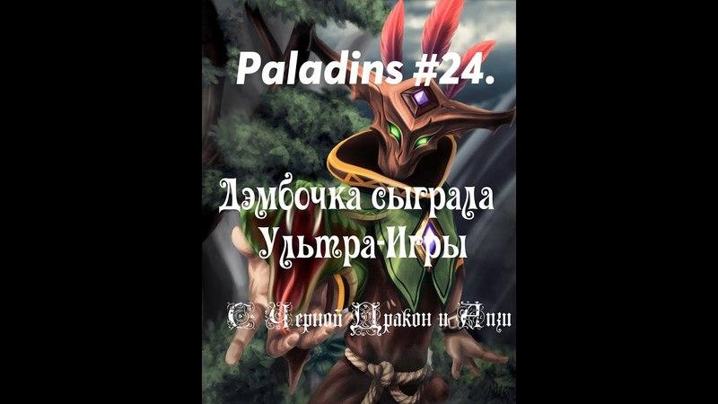 Paladins 24. Дэмбочка сыграла Ультра Игры ► С Черной Дракон и Anzu