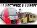 Путешествие в Выборг на Ласточке. Выборгский трамвай и вокзал.
