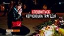 Що стоїть за вбивствами у Керчі? Крим Реалії