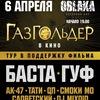 БАСТА,ГУФ,АК 47,СМОКИ МО,ТГК,ТАТИ | 6 апреля