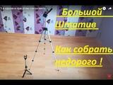 Как собрать Штатив для Съемки 3 в 1 и сэкономить Лайфхак how to shoot video Elevator tripod not