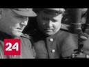 Маршал Конев. Иван в Европе. Документальный фильм - Россия 24
