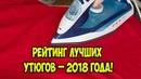 💖Рейтинг лучших утюгов 2018 года👍👍👍