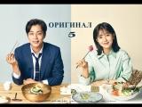 Кушать подано 3 / Let's Eat 3 - 5 / 14 (оригинал без перевода)