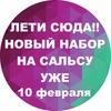 Танцы в Твери | Школа танцев ArmenyCasa