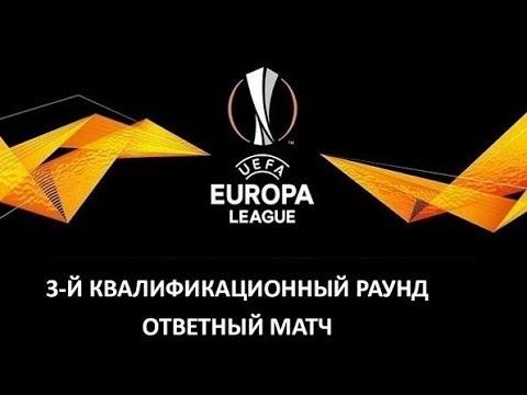Футбол. Лига Европы 2018/2019. 3-й раунд квалификации. Ответные игры. Результаты.