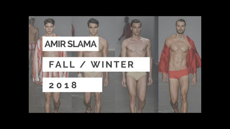 Amir Slama Fall-Winter 2018 Runway Show - Sao Paulo Fashion Week