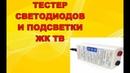 Тестер для проверки светодиодов и линеек ЖК ТВ. Обзор, тест, что внутри.