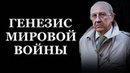 Андрей Фурсов. Генезис мировой войны