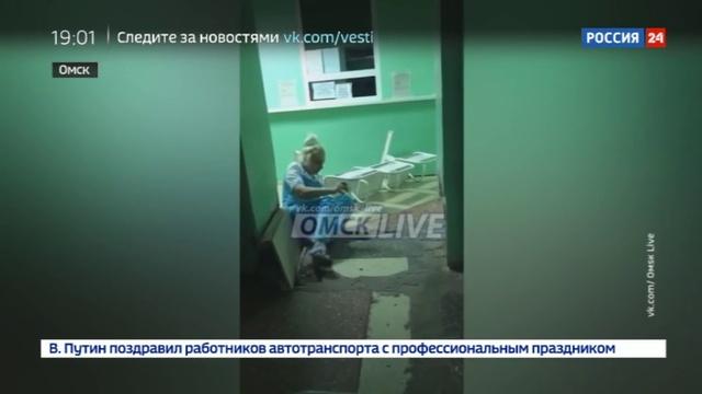 Новости на Россия 24 • В омском травмпункте пьяная медсестра опрокидывала стулья