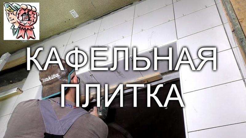 Кафельная плитка Укладка своими руками СТРОИМ ДЛЯ СЕБЯ