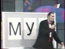 ЕрМИ - Музыкальное домашнее задание КВН Турнир десяти 2000. Финал