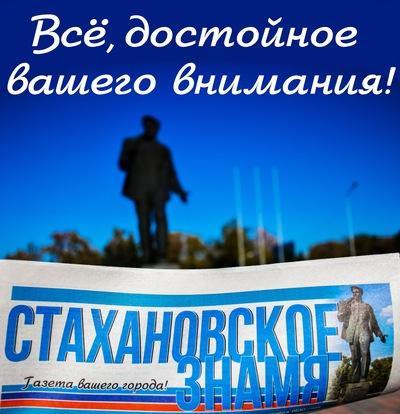 Стахановское Знамя
