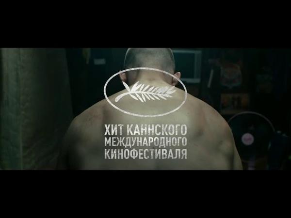 Бои без правил. Основано на реальных событиях. Русский трейлер (боевик) дата выхода 20 сентября 2018