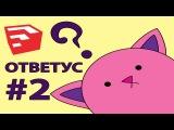 [SketchUp.ru] - Ответус #2. Видеоответы на вопросы пользователей.