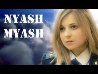 Nyash Myash -- Новый прокурор Крыма Наталья Поклонская - Няша Мяша