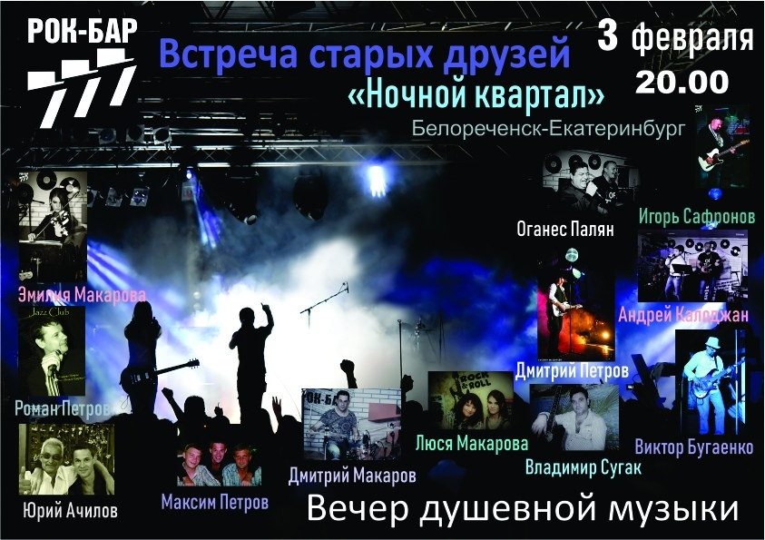 Легенды Белореченского Рока @ Рок-бар 777
