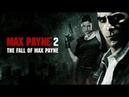 Прохождение Max Payne 2: The Fall of Max Payne -часть 3 В логове уборщиков