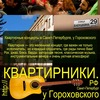 КВАРТИРНИКИ у Гороховского ПРИГЛАШАЮТ: