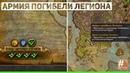 Куда сдавать квест на сундук для фракции Армия погибели Легиона ? | WoW Circle Legion 7.3.5
