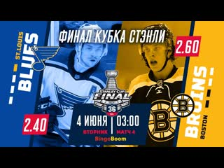 НХЛ НА РУССКОМ. КС-18/19. Финал. Сент-Луис - Бостон (матч 4)