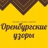 Оренбургские узоры