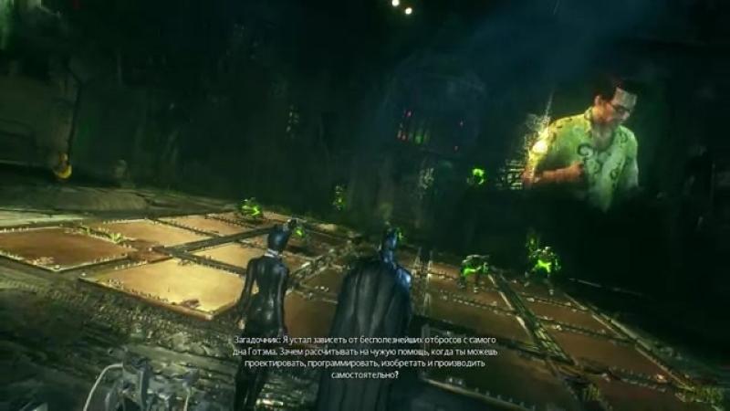 Прохождение Batman Arkham Knight на Русском (Рыцарь Аркхема)[PС60fps][Low,480x360, Webm]