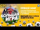 Live с актёрами сериала «Большая игра»