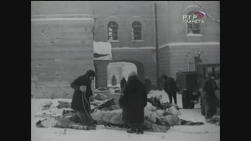Блокада Ленинграда. 8 сентября 1941 года по 27 января 1944 года